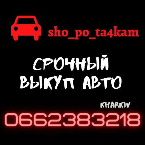 Срочный Автовыкуп в Харькове и области!