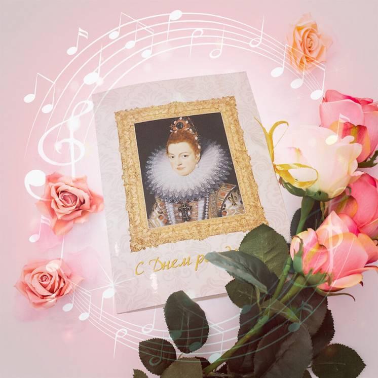 Музыкальная открытка на заказ - отличный подарок к любому празднику!