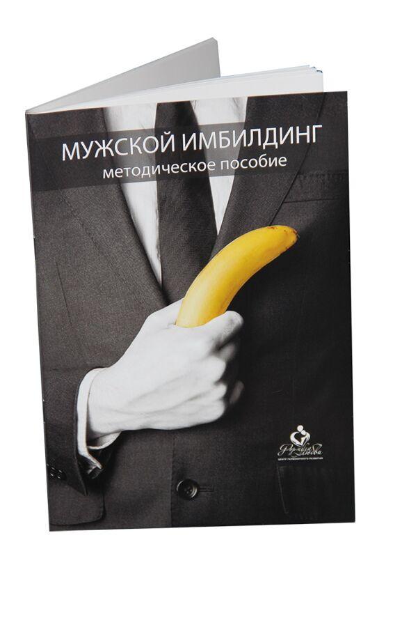 Мужской имбилдинг :: Методическое пособие для мужчин