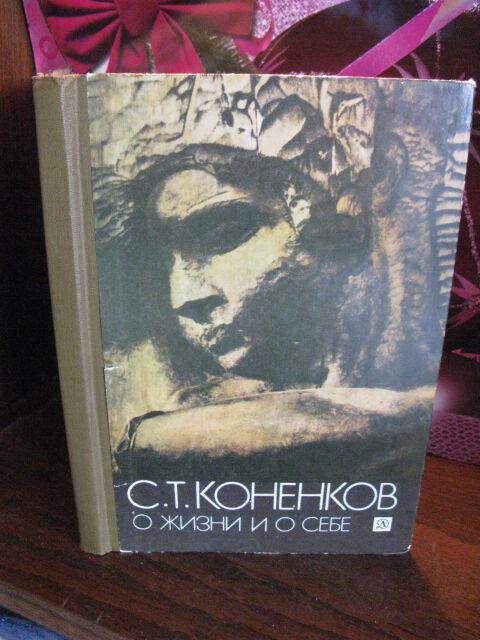 С.Т. Коненков, О жизни и о себе