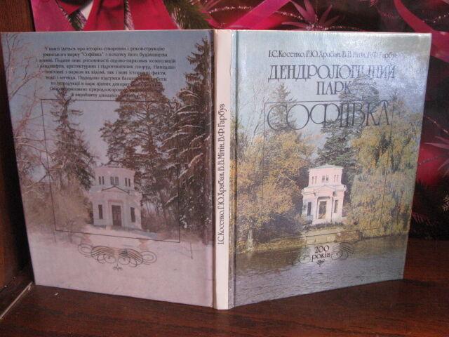 Альбом, Дендрологічний парк Софіївка, 200 років