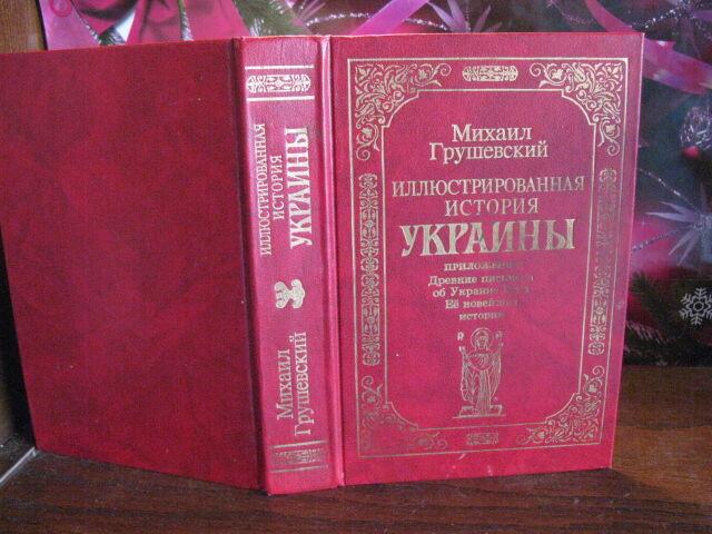 Михаил Грушевский, Иллюстрированная история Украины