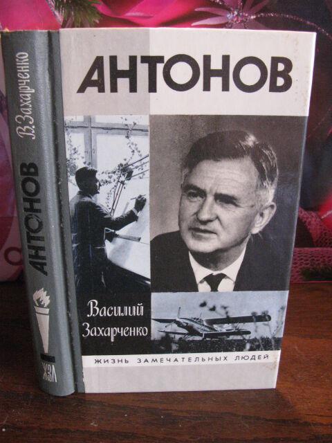 ЖЗЛ, Антонов, Василий Захарченко