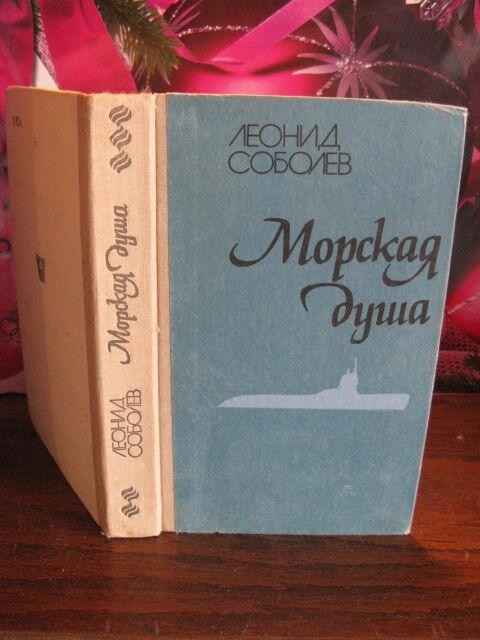 Леонид Соболев, Морская душа