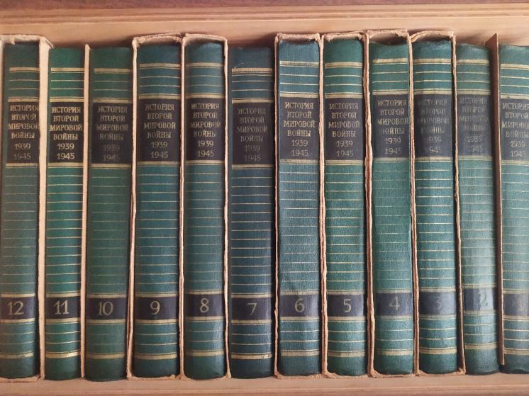 12 томов история второй  мировой войны 1939-1945.