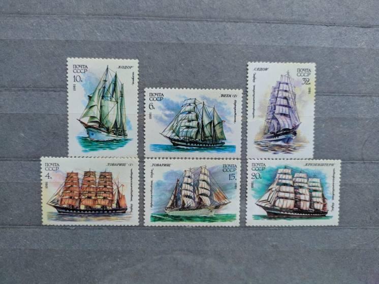 Набор марок - Учебный парусный флот ссср. 1981год.