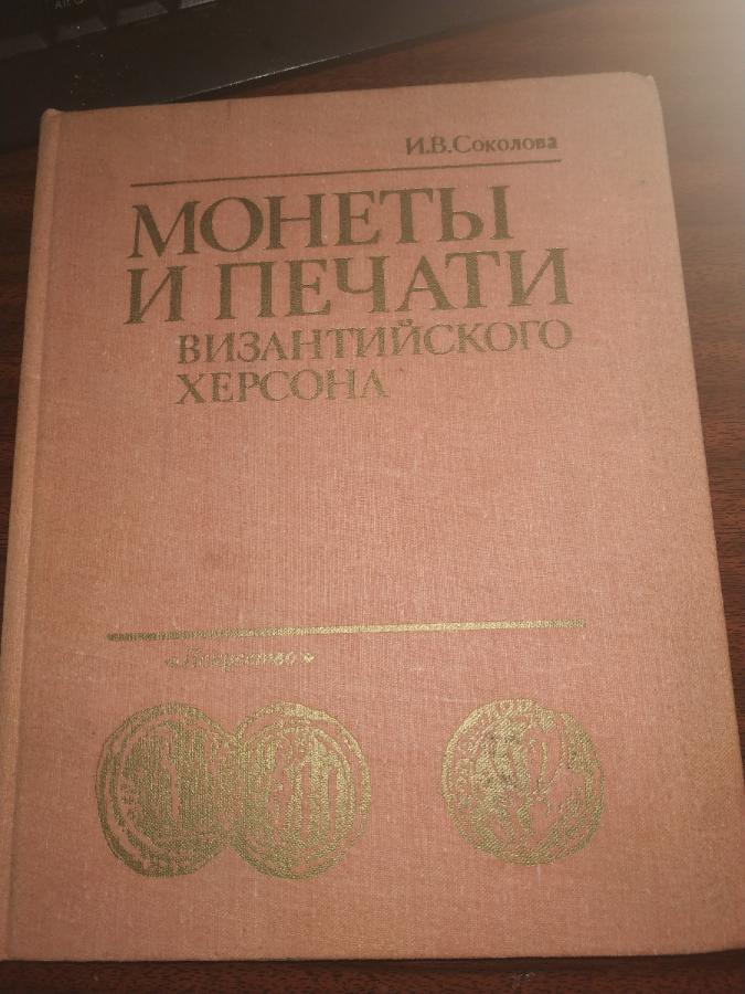 Соколова И. Монеты и печати византийского Херсона 1983, тир. 5850