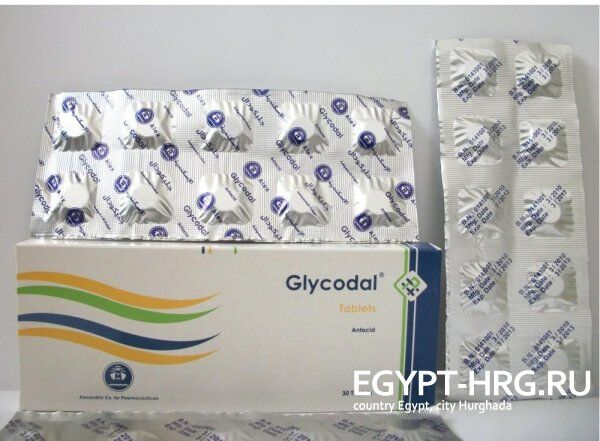 Glycodal-лечение метеоризма,повышение кислотности,вздутие живота Египе