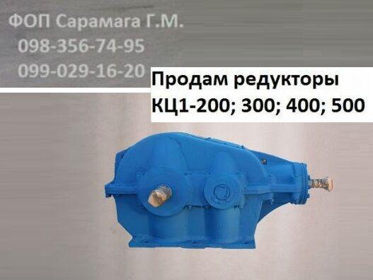 Продам Редуктор КЦ1-200; 300; 400; 500
