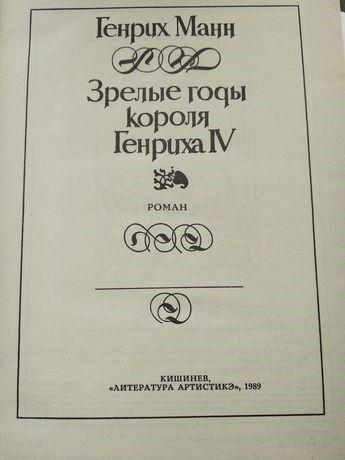 историческая книга Генрих Манн зрелые годы короля Генриха Четвертого