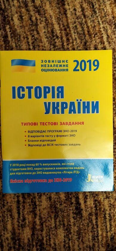 ЗНО 2019. Історія України. Типові тестові завдання