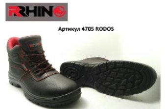 ботинки Родос