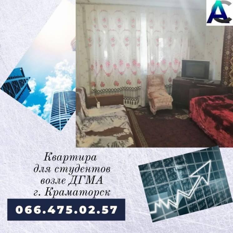 Квартира для студентов