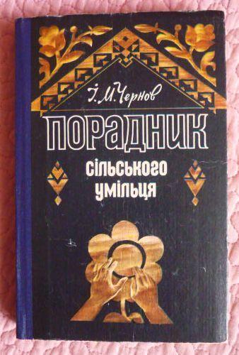 Порадник сільського умільця. Автор: І.М. Чернов. Лот 2.