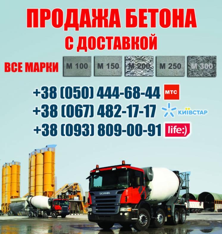 Бетон купить в николаеве отходы бетонной смеси