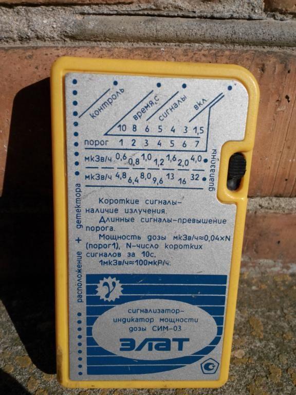 Сигнализатор-индикатор мощности дозы сим-03