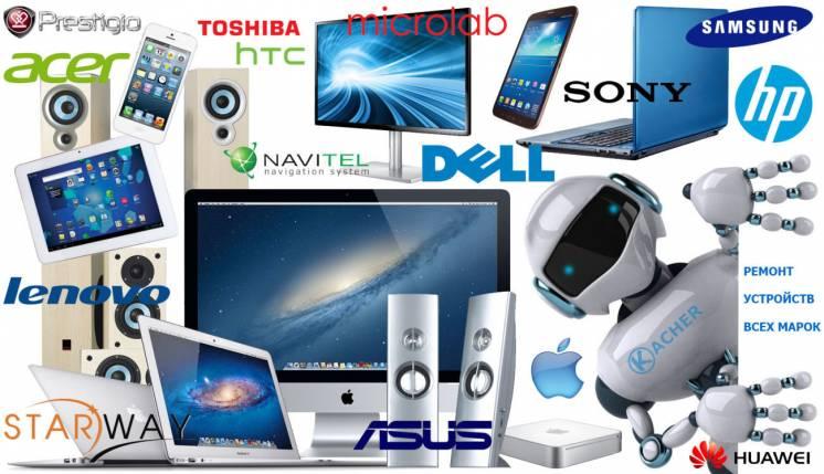 Ремонт ноутбуков, ПК, планшетов, смартфонов. Сервисный центр