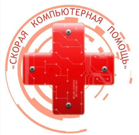 Срочный ремонт ПК. Установка Windows XP/7/8/10