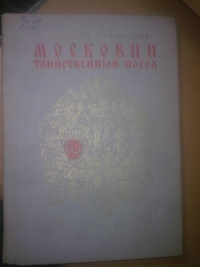 Самвелян. Московии таинственный посол