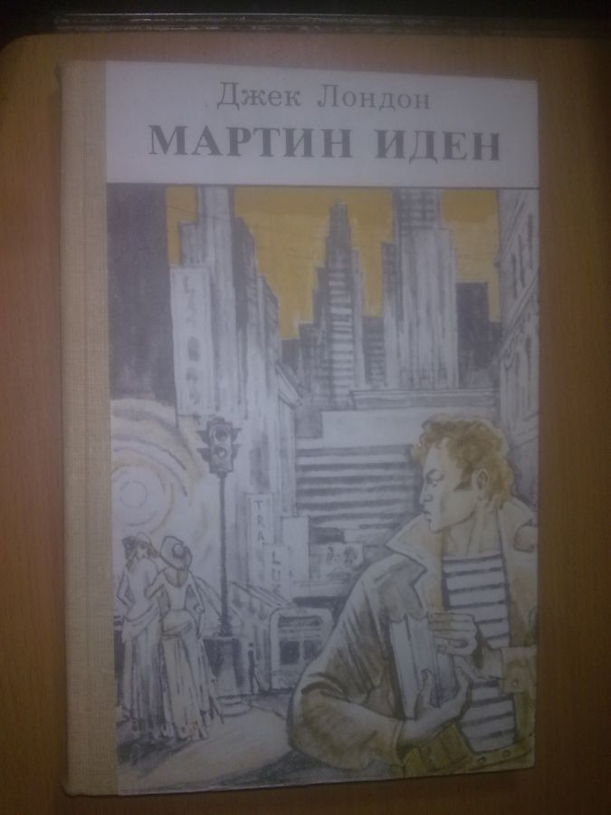 Лондон. Мартин Иден