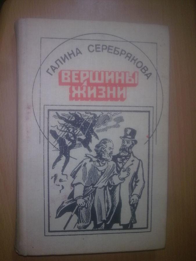 Серебрякова. Вершины жизни