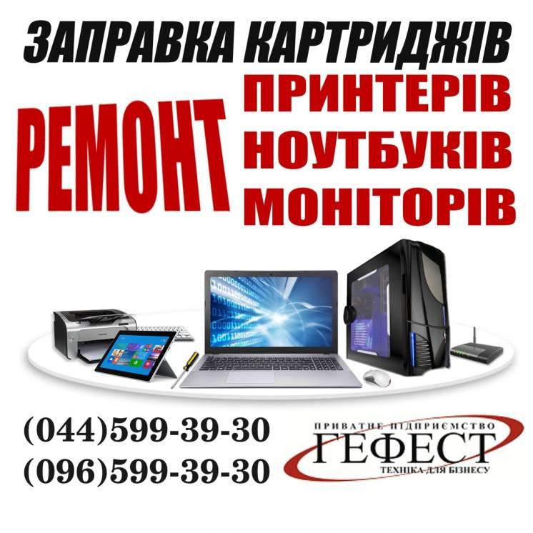 Заправка картриджів, Ремонт притерів на виїзді Київ