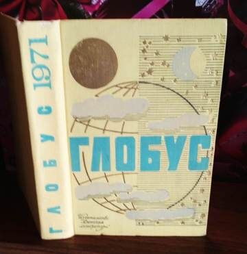 Глобус 1971, Географический ежегодник для детей