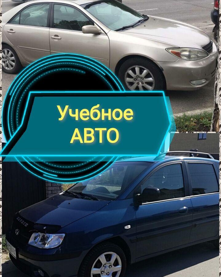 Автоиструктор Киев, инструктор вождения. Механика или автомат.