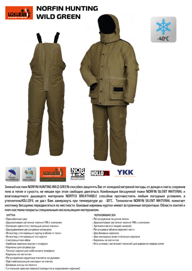 Зимний костюм Norfin Hunting Wild Green -30°C