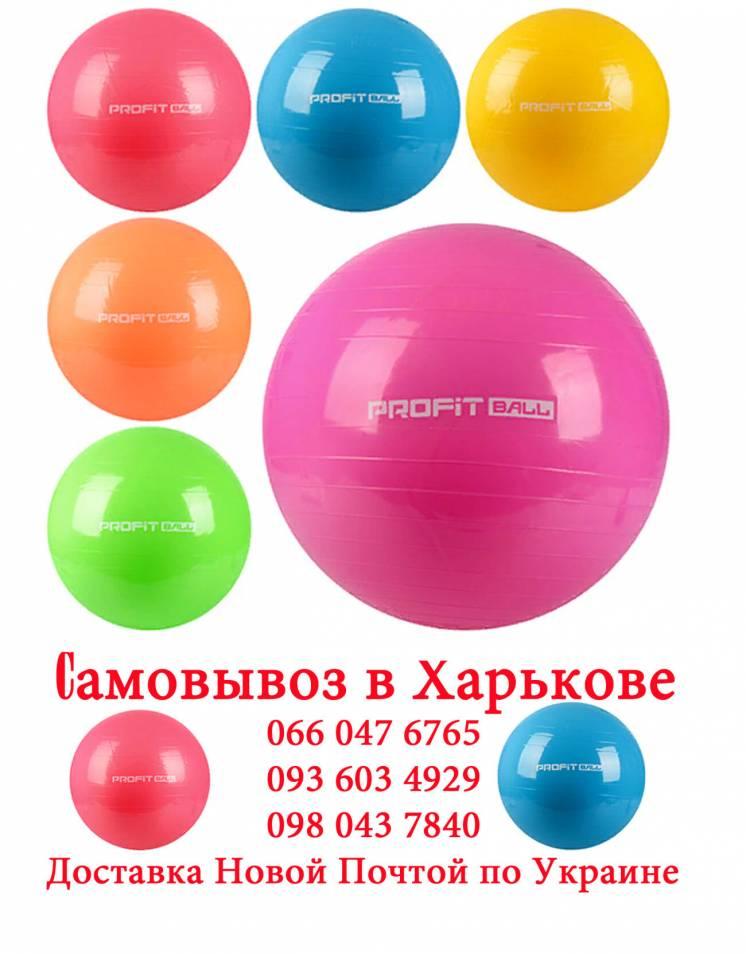 РАСПРОДАЖА! Мяч для фитнеса 45 см 55см 65 см 75 см. Фитбол PROFIBALL