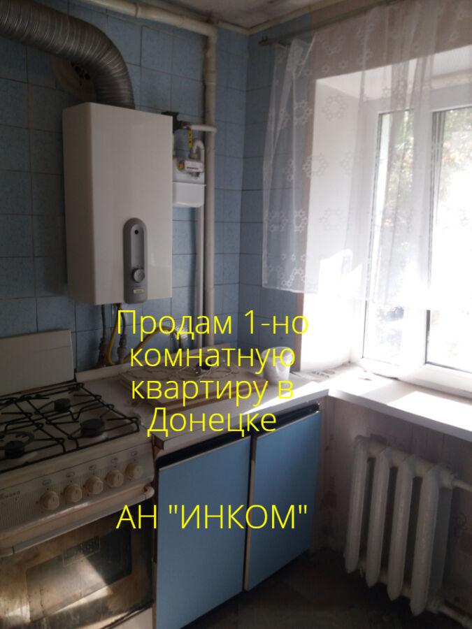 Продам 1-но комнатную квартиру в Калининском районе Донецка