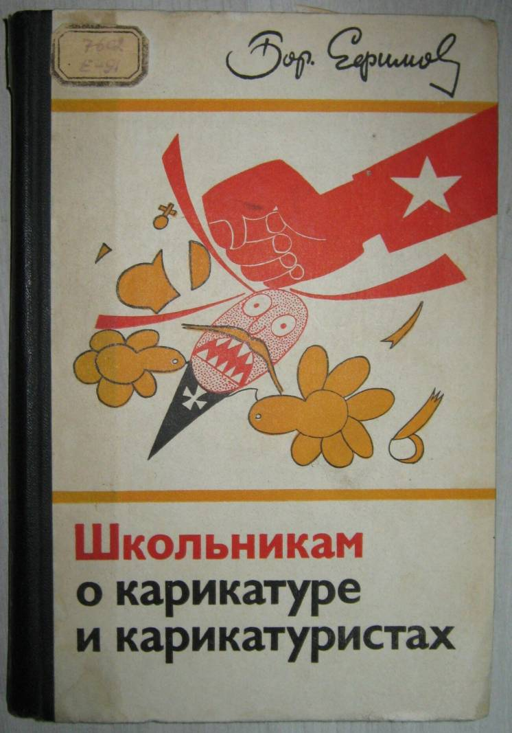 Школьникам о карикатуре и карикатуристах Борис Ефимов