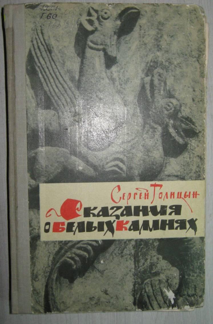 Сказания о белых камнях. Голицын Сергей.
