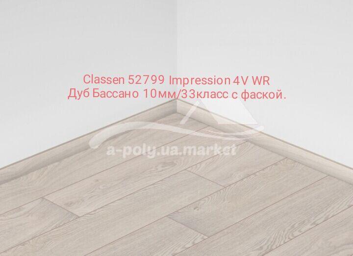 Ламинат влагостойкий Classen Impression10мм/33класс Бесплатная укладка