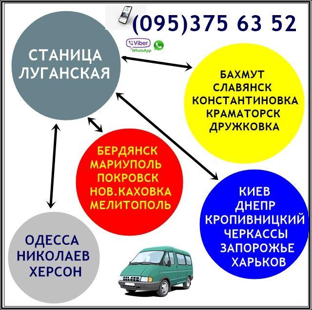 Пассажирские перевозки из Станицы Луганской в города Украины.