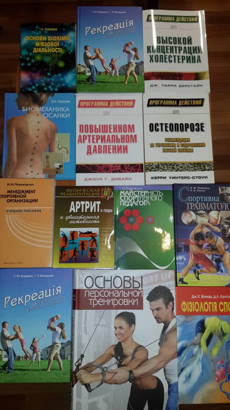 Учебники НОВЫЕ 32 шт., спортивные, высокого качества-глянец