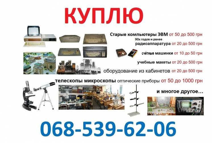 скупка нерабочих ноутбуков Украина
