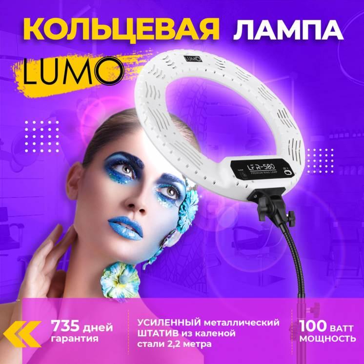 100 Ватт  Кольцевая лампа LUMO LF R-580  Кольцевой свет 45 см. для