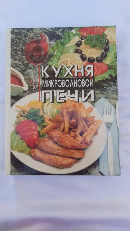 Книга Шпаковская Т. «Кухня микроволновой печи (Современная кухня)»