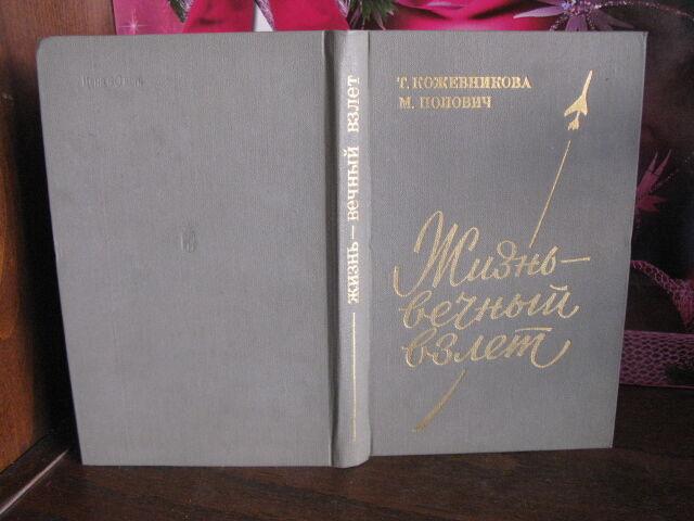 Кожевникова, Попович, Жизнь вечный взлет