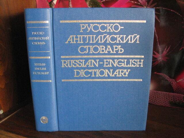 Русско-английски словарь, 1995г.
