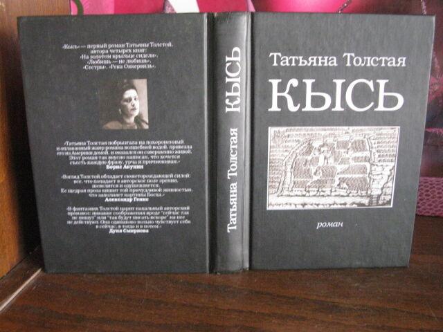 Татьяна Толстая, Кысь, роман, 2001г.