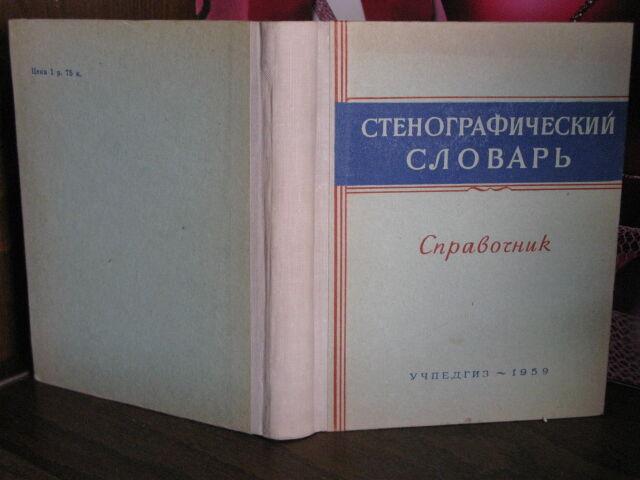 Книга Зварич В.В. Нумизматический словарь. 1979г,