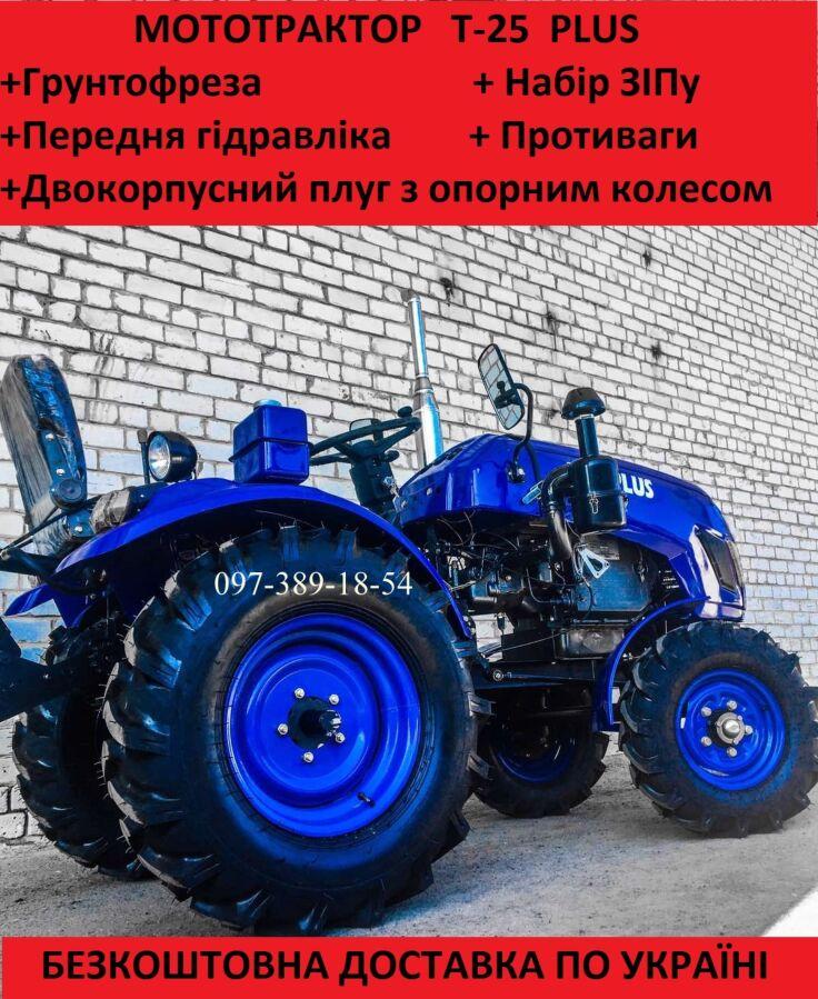 Трактор Булат Т 25 плюс ,+КОМПЛЕКТ,минитрактор,Мототрактор Мінітрактор