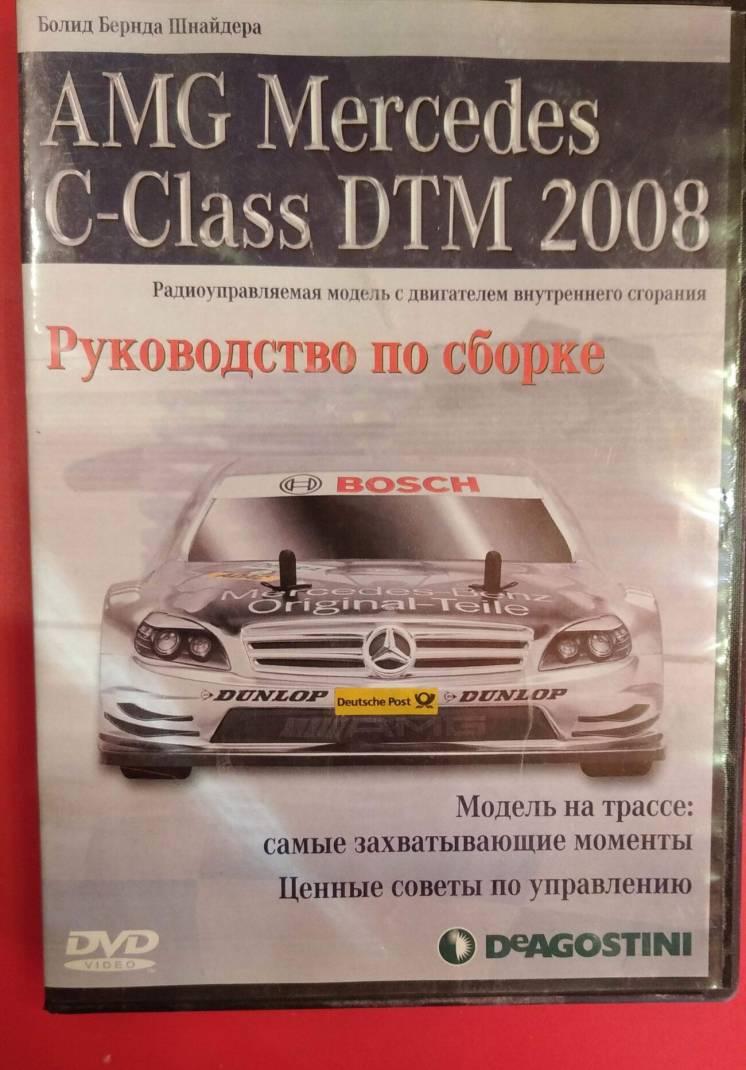 АМG Mercedes C-Class DTM 2008 Deagostini детали ходовой