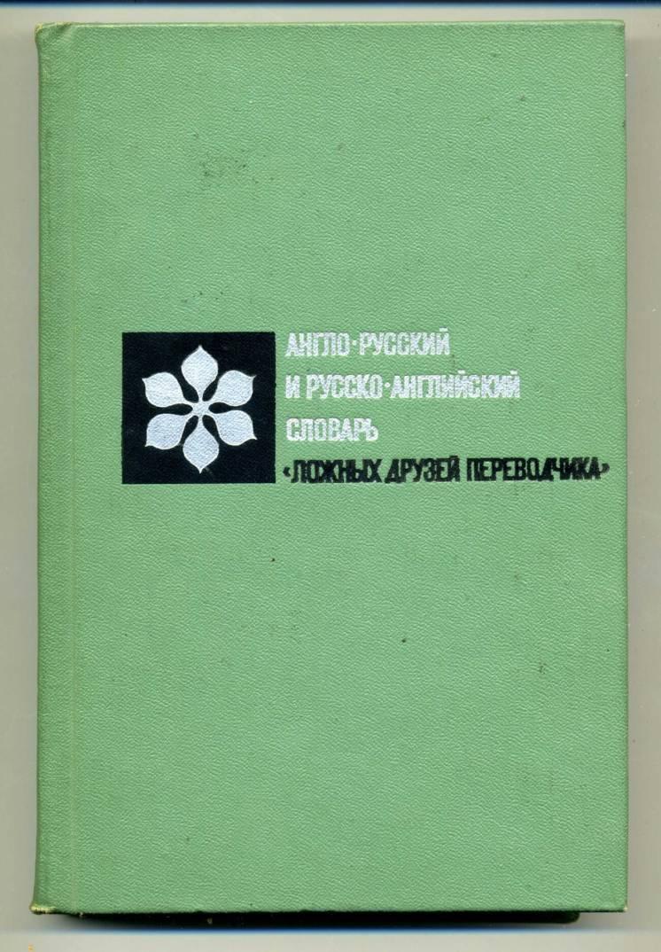 Англо-русский и русско-английский словарь «ложных друзей переводчика»
