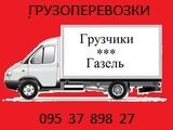 ГРУЗОПЕРЕВОЗКИ-ПЕРЕЕЗДЫ Луганск Обл  Грузчики