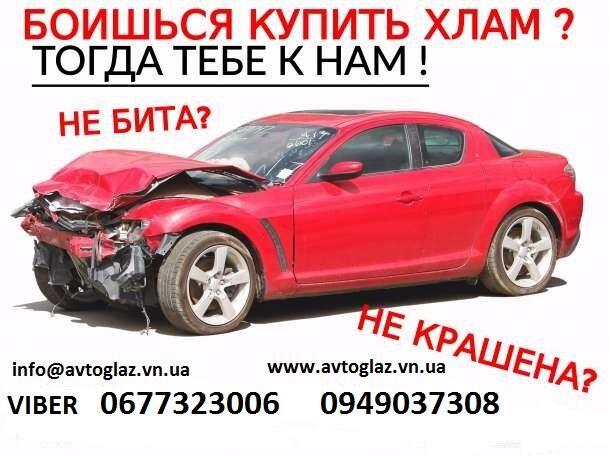 Aвтоэксперт .Помощь при покупке автомобиля