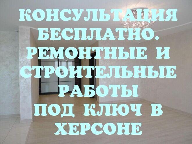 РЕМОНТ КВАРТИР В ХЕРСОНЕ