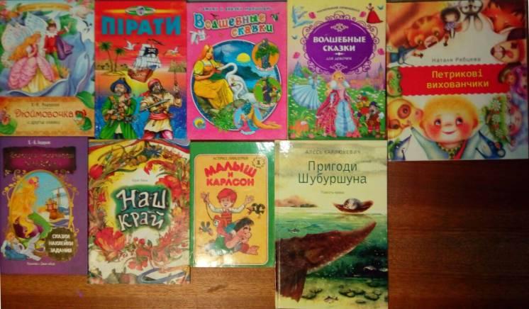 Набір дитячих книжок